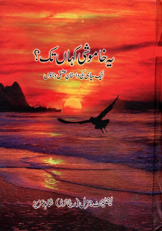 Yeh Khamoshi Kahan Tak Pdf Full Book